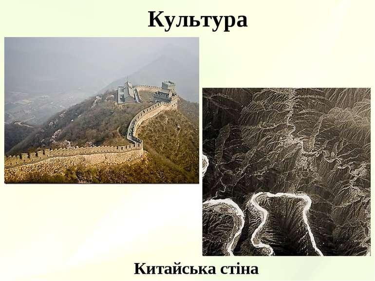 Культура Китайська стіна