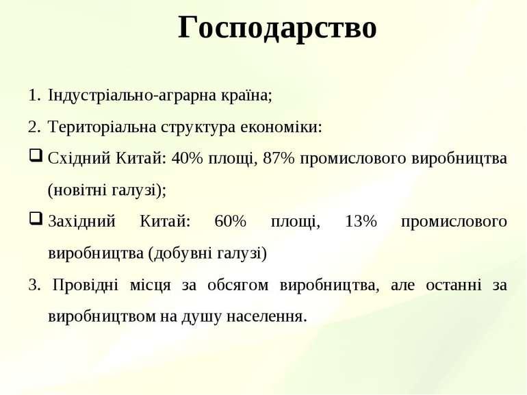 Господарство Індустріально-аграрна країна; Територіальна структура економіки:...