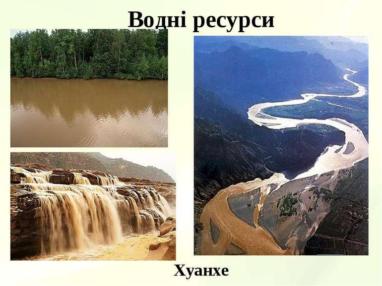 Водні ресурси Хуанхе