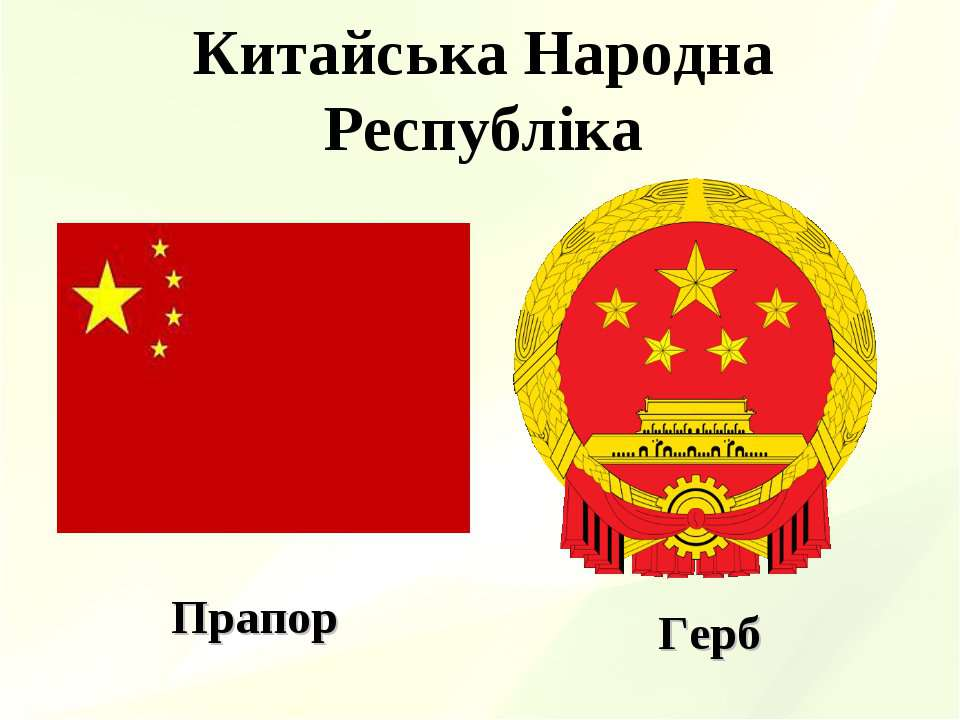 Китайська Народна Республіка Прапор Герб