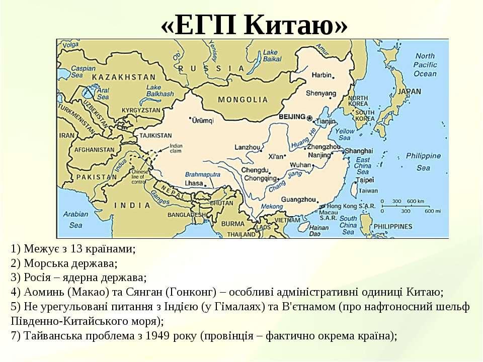 «ЕГП Китаю» 1) Межує з 13 країнами; 2) Морська держава; 3) Росія – ядерна дер...