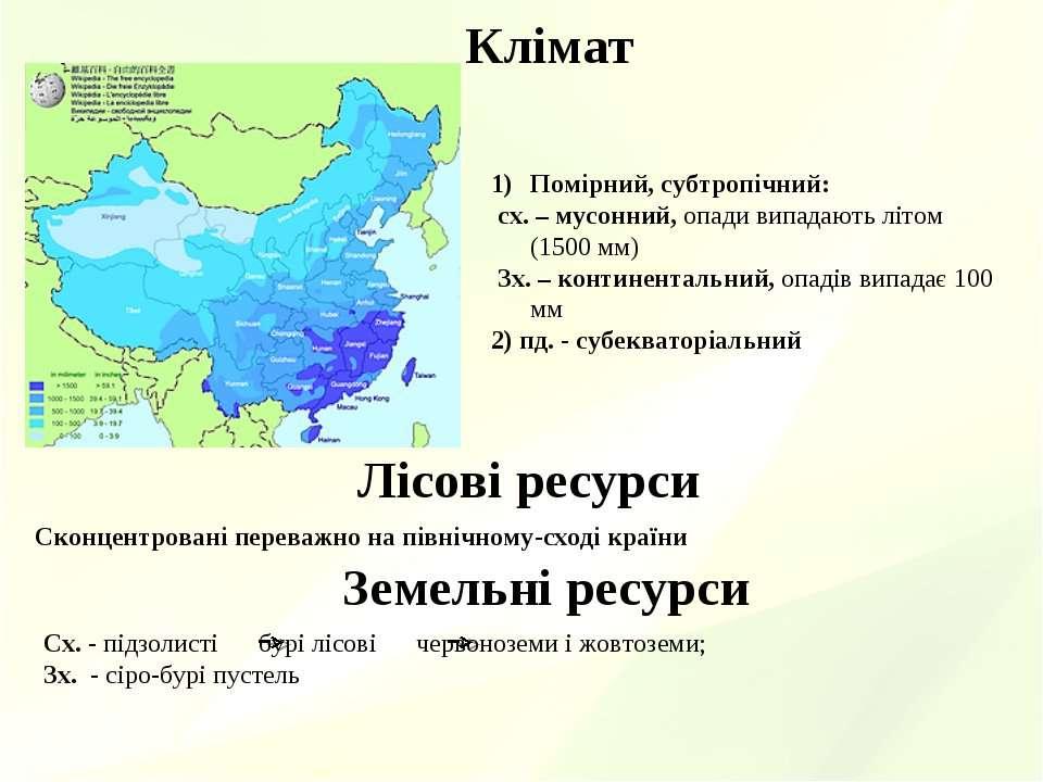 Клімат Помірний, субтропічний: сх. – мусонний, опади випадають літом (1500 мм...