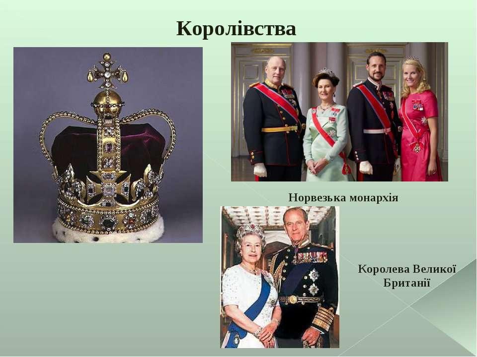 Королівства Норвезька монархія Королева Великої Британії