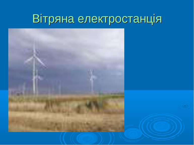 Вітряна електростанція
