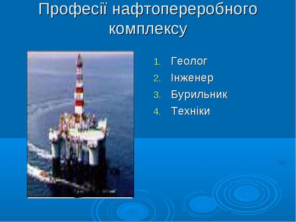 Професії нафтопереробного комплексу Геолог Інженер Бурильник Техніки