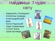 Найдавніші 7 чудес світу Мавзолей у Галікарнасі Єгипетські піраміди Александр...