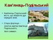 Кам'янець-Подільський Кам'янець-Подільський –місто, що зберегло дух середніх ...