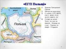 «ЕГП Польщі» Держава Центральної Європи Виходу до моря немає Є членом: СОТ, М...