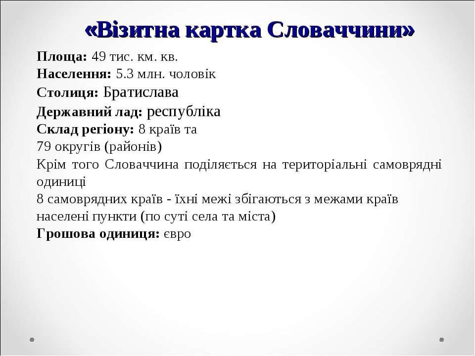 «Візитна картка Словаччини» Площа: 49 тис. км. кв. Населення: 5.3 млн. чолові...