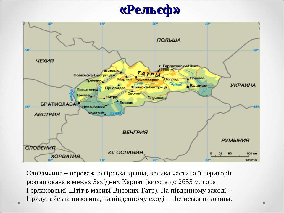 «Рельєф» Словаччина – переважно гірська країна, велика частина її території р...