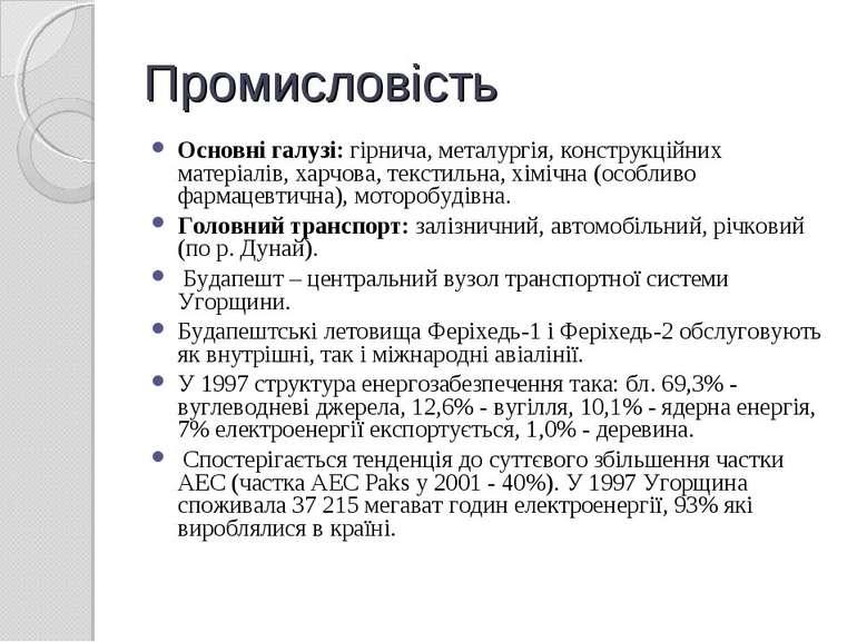 Промисловість Основні галузі: гірнича, металургія, конструкційних матеріалів,...