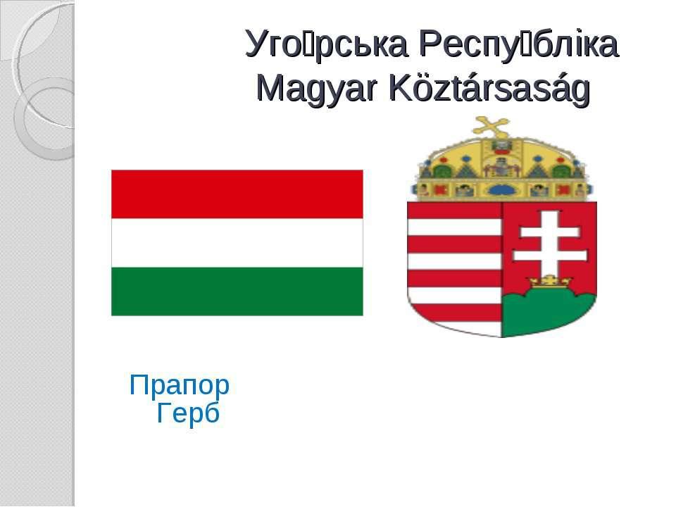 Уго рська Респу бліка Magyar Köztársaság Прапор Герб
