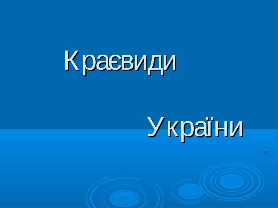 Краєвиди України