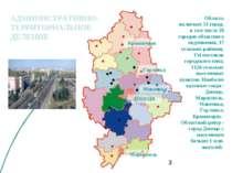 АДМИНИСТРАТИВНО-ТЕРРИТОРИАЛЬНОЕ ДЕЛЕНИЕ Область включает 51 город, в том числ...