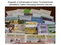 Издания, в публикации которых Госуправление принимало самое непосредственное ...