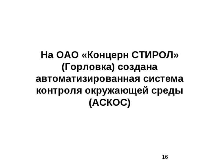 На ОАО «Концерн СТИРОЛ» (Горловка) создана автоматизированная система контрол...