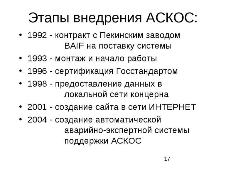 Этапы внедрения АСКОС: 1992 - контракт с Пекинским заводом BAIF на поставку с...