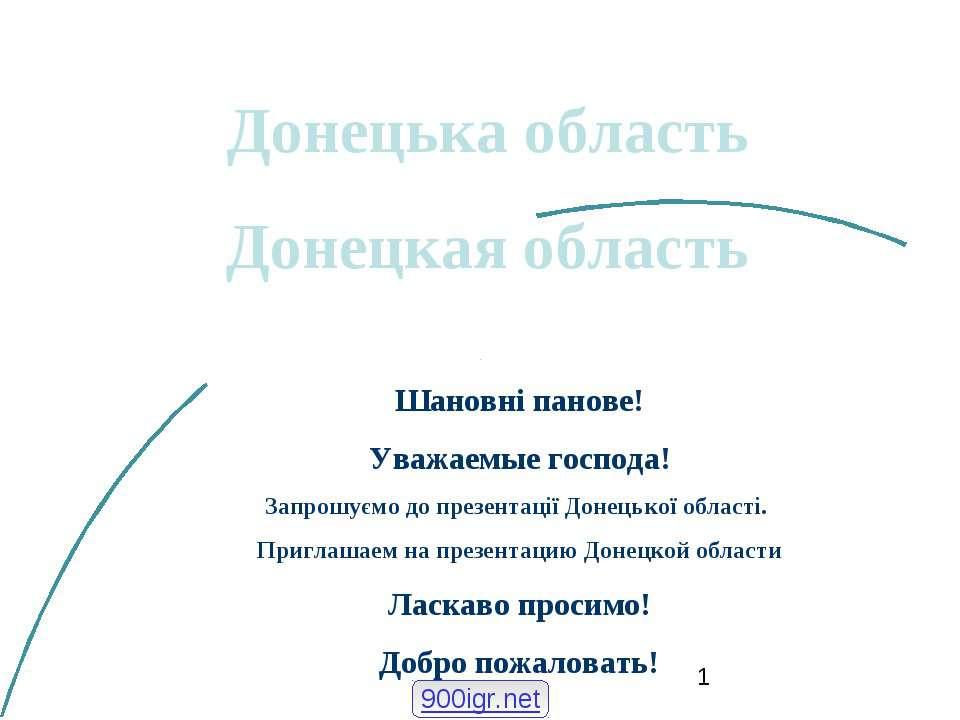 Шановні панове! Уважаемые господа! Запрошуємо до презентації Донецької област...