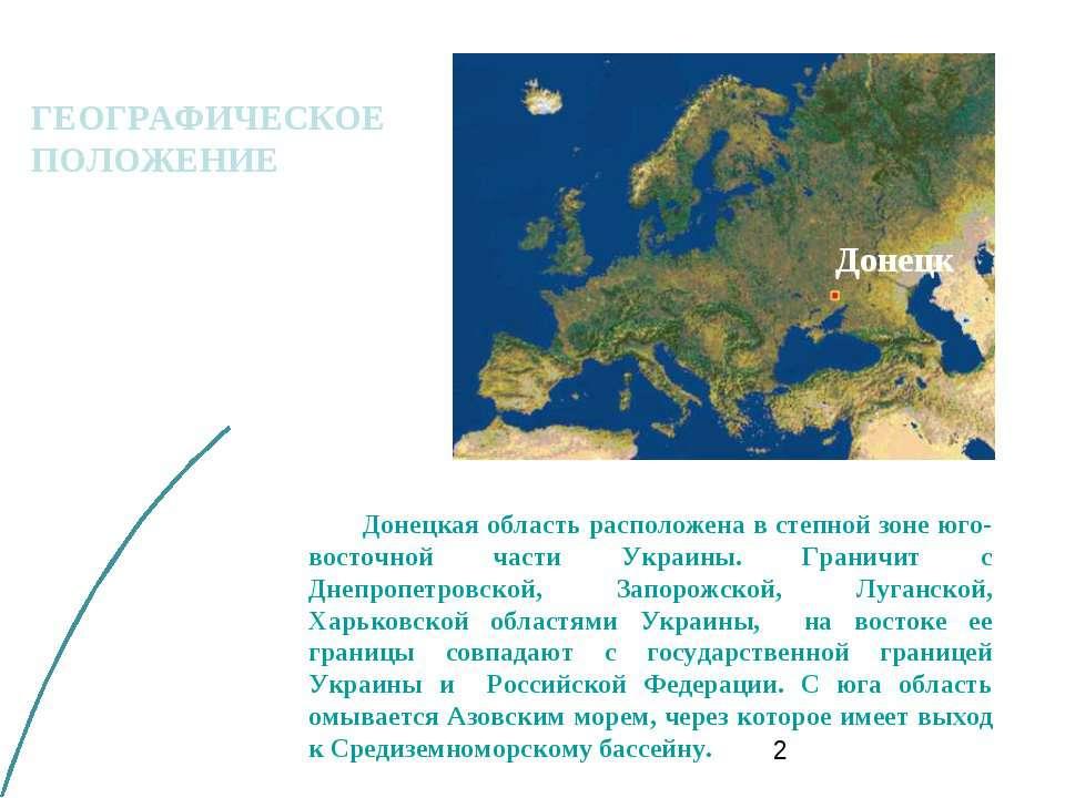 ГЕОГРАФИЧЕСКОЕ ПОЛОЖЕНИЕ Донецк Донецкая область расположена в степной зоне ю...