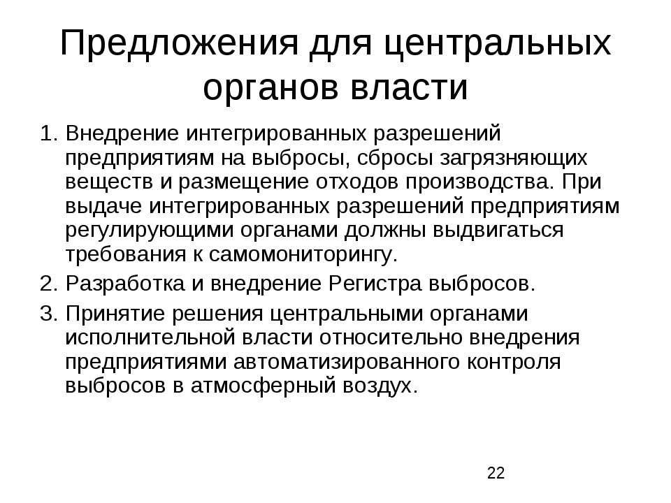 Предложения для центральных органов власти 1. Внедрение интегрированных разре...