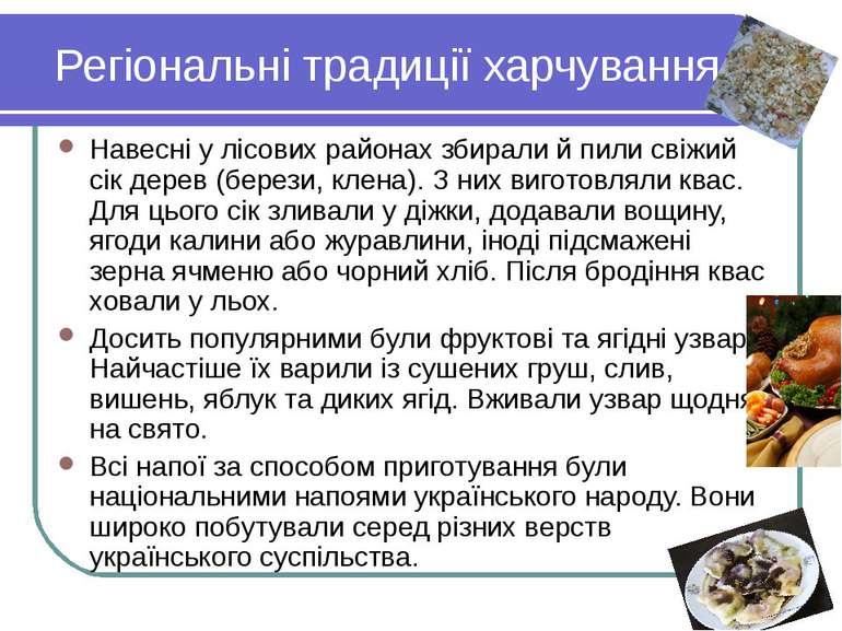 Регіональні традиції харчування Навесні у лісових районах збирали й пили свіж...
