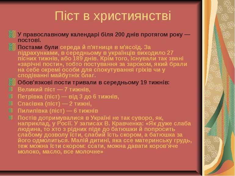 Піст в християнстві У православному календарі біля 200 днів протягом року — п...