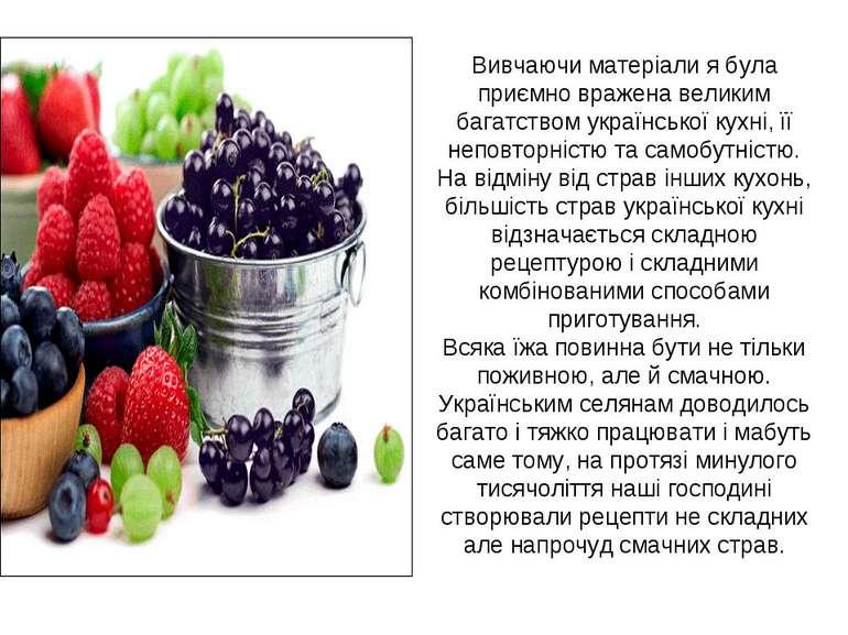 Вивчаючи матеріали я була приємно вражена великим багатством української кухн...