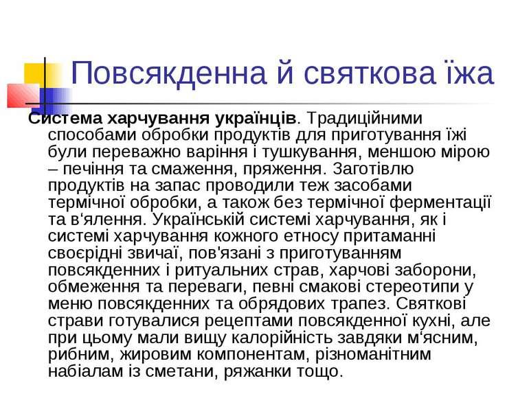 Повсякденна й святкова їжа Система харчування українців. Традиційними способа...