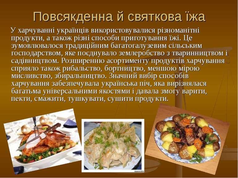Повсякденна й святкова їжа У харчуванні українців використовувалися різномані...