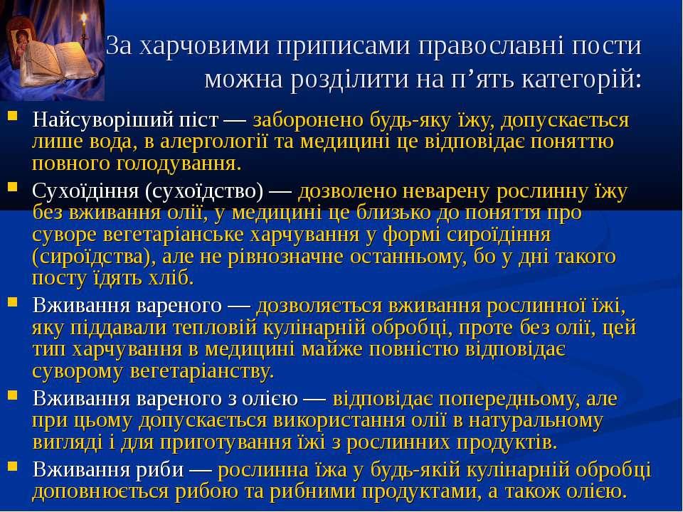 За харчовими приписами православні пости можна розділити на п'ять категорій: ...