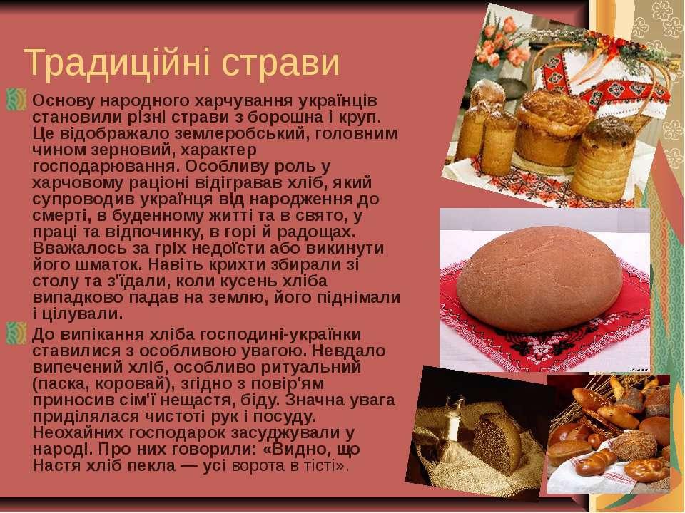 Традиційні страви Основу народного харчування українців становили різні страв...