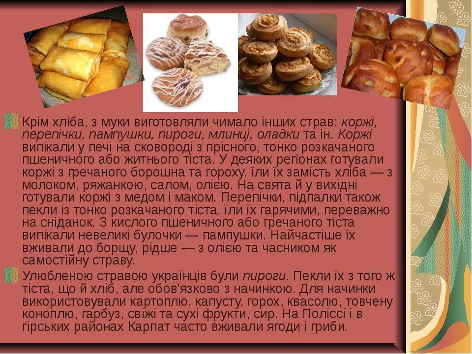 Крім хліба, з муки виготовляли чимало інших страв: коржі, перепічки, пампушки...
