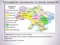 Розташований у центральній частині України; Межує з столичним, північно-східн...