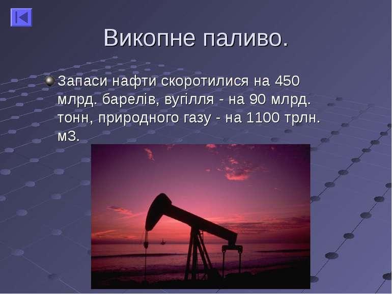Викопне паливо. Запаси нафти скоротилися на 450 млрд. барелів, вугілля - на 9...