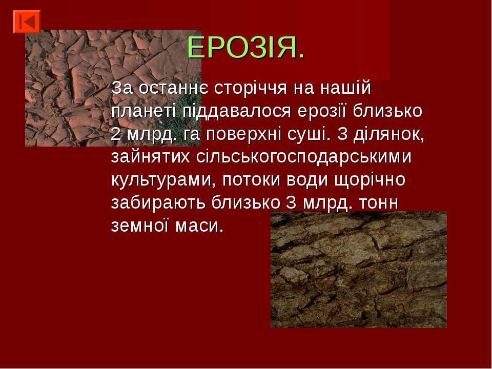 ЕРОЗІЯ. За останнє сторіччя на нашій планеті піддавалося ерозії близько 2 млр...