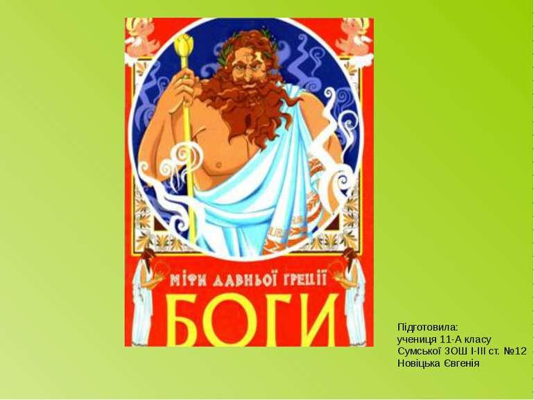 Походження світу і богів. Народження Зевса. Зевс скидає крона. Боротьба богів...