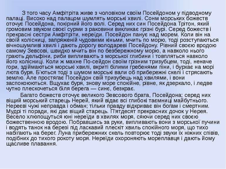 Артеміда (