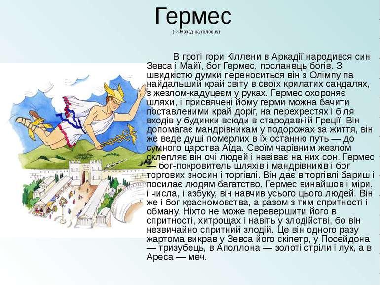Гермес (<<Назад на головну) В гроті гори Кіллени в Аркадії народився си...