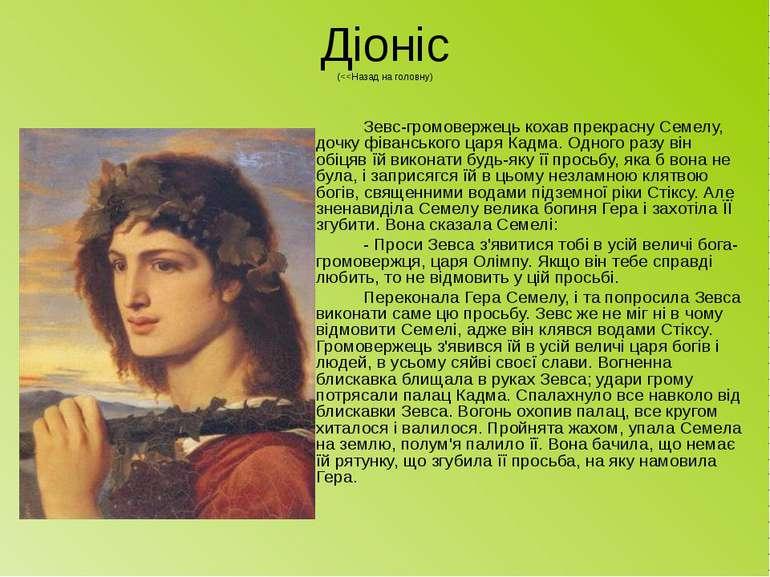 Діоніс(<<Назад на головну) Зевс-громовержець кохав прекрасну Семе...