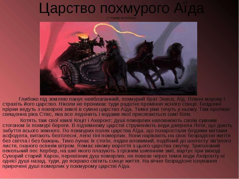 Афродіта (
