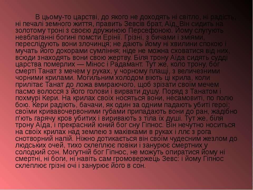 Діоніс (