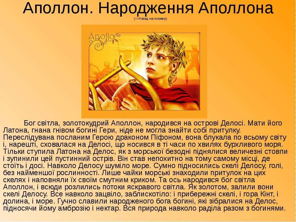 Прекрасна, велична, стояла вона перед богами. Блакитні очі Афіни горіли божес...