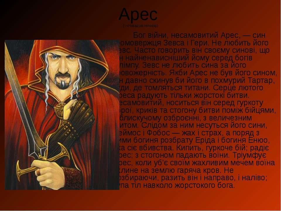 Арес (<<Назад на головну) Бог війни, несамовитий Арес, — син громовержц...