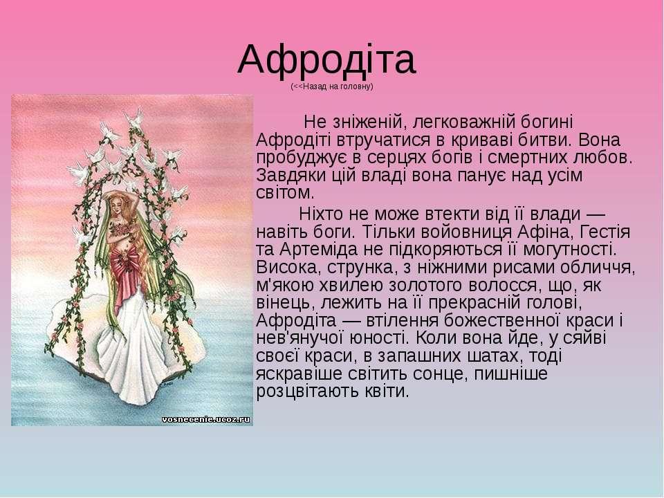 Афродіта (<<Назад на головну) Не зніженій, легковажній богині Афродіті ...