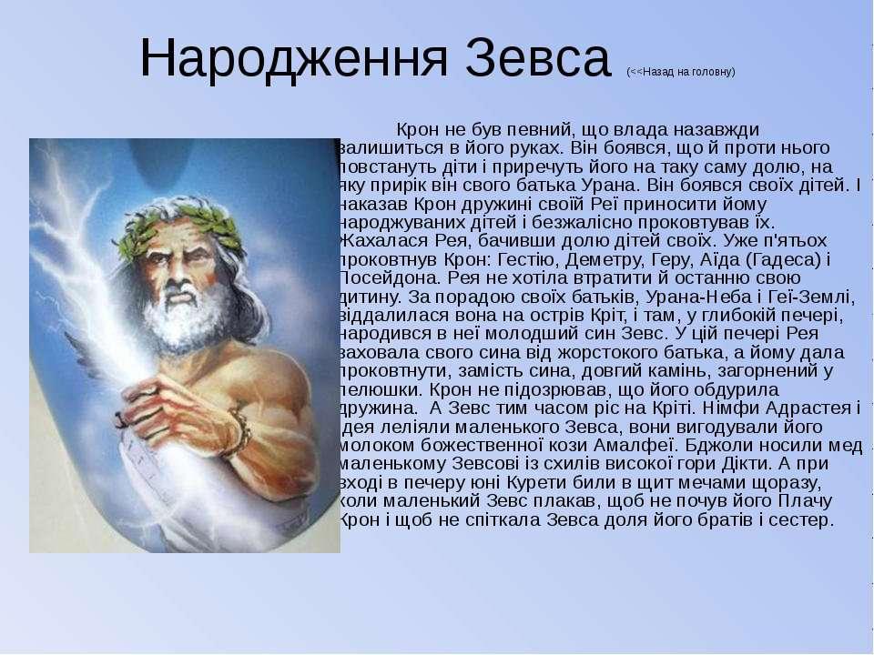 Боротьба Зевса з Тіфоном (