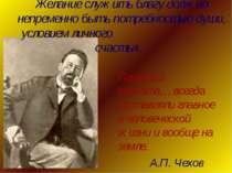 Желание служить благу должно непременно быть потребностью души, условием личн...