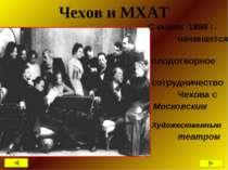 Чехов и МХАТ С осени 1898 г. начинается плодотворное сотрудничество Чехова с ...