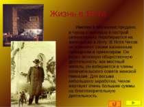 Жизнь в Ялте Имение в Мелихове продано, и Чехов с матерью и сестрой окончател...