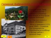 Германия. Баденвейлер (1904 г.).Смерть В начале лета 1904г. А.П.Чехов вместе ...