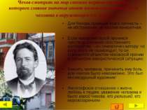 Чехов смотрит на мир глазами первочеловека, для которого главное значение име...